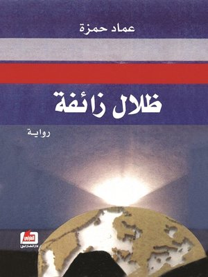 cover image of ظلال زائفة