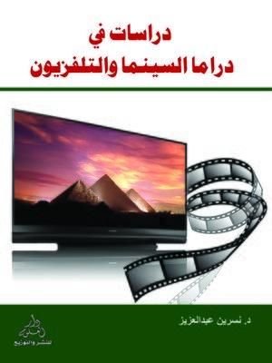 cover image of دراسات في دراما السينما والتليفزيون في المجتمعات العربية والغربية