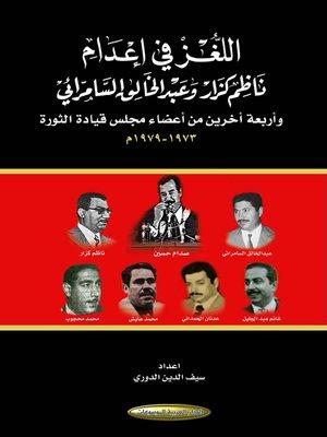 اللغز في اعدام ناظم كزار pdf