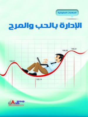 cover image of الإدارة بالحب والمرح