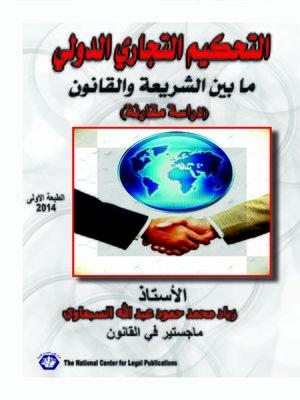 cover image of التحكيم التجاري الدولي ما بين الشريعة والقانون (دراسة مقارنة)