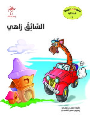 cover image of السائق زاهي