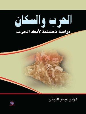cover image of الحرب و السكان : دراسة تحليلية لأبعاد الحرب في سكان العراق