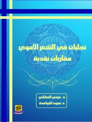 cover image of تجليات في الشعر الأموي