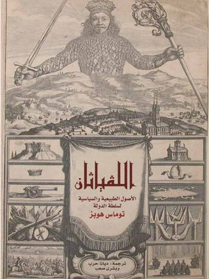 cover image of اللفياثان