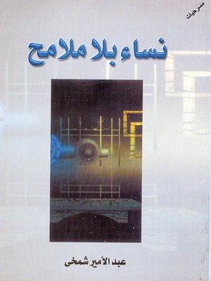 cover image of نساء بلا ملامح