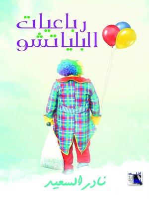 cover image of رباعيات البلياتشو