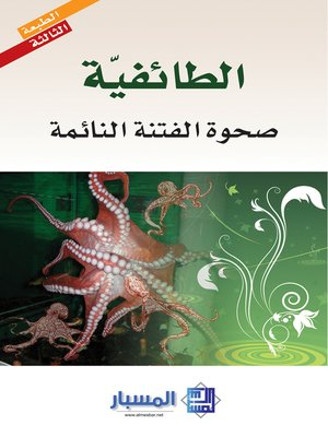 cover image of الطائفية