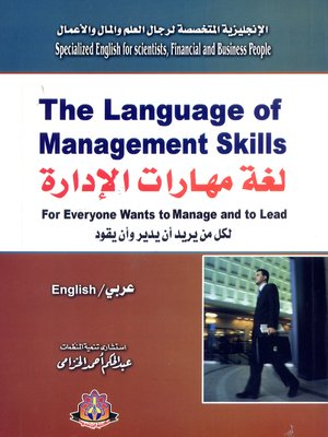 cover image of لغة مهارات الإدارة = The Language of Management Skills