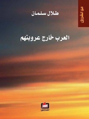cover image of مع الشروق : العرب خارج عروبتهم