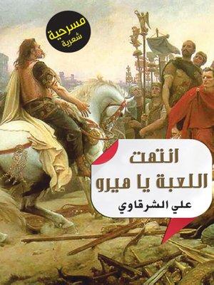 cover image of انتهت اللعبة يا هيرو (عن قصة يابانية واقعية) : مسرحية شعرية