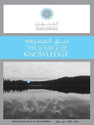 cover image of المواجهة بين حماس و الموساد ( 1948 - 1998 )