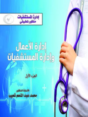 cover image of إدارة المستشفيات : منظور تطبيقي : إدارة الأعمال و إدارة المستشفيات : الجزء الأول