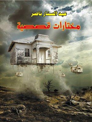 cover image of مختارات قصصية