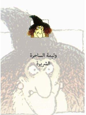 cover image of وليمة الساحرة الشريرة