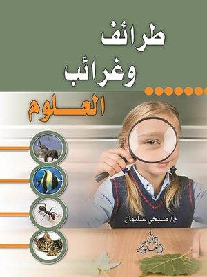 cover image of طرائف وغرائب العلوم