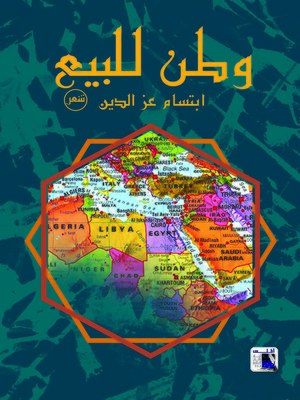 cover image of وطن للبيع