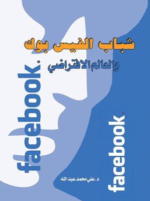cover image of شباب الفيس بوك .. والعالم الافتراضي
