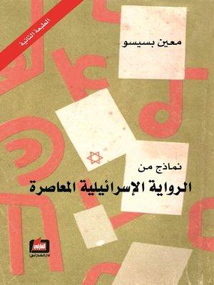 cover image of نماذج من الرواية الإسرائيلية المعاصرة