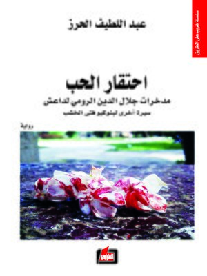 cover image of احتقار الحب