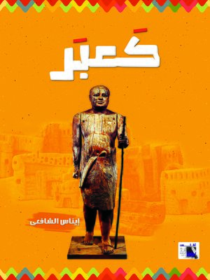 cover image of كعبر