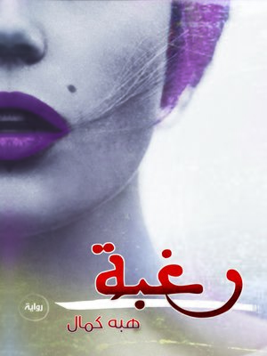 cover image of رغبة