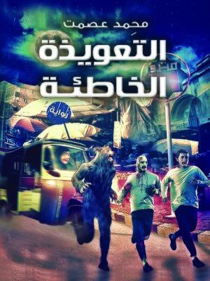 cover image of التعويذة الخاطئة