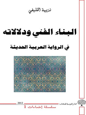 cover image of البناء الفني ودلالاته في الرواية العربية الحديثة