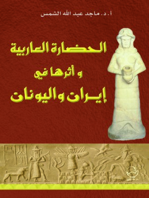 cover image of الحضارة العاربية وأثرها في إيران واليونان