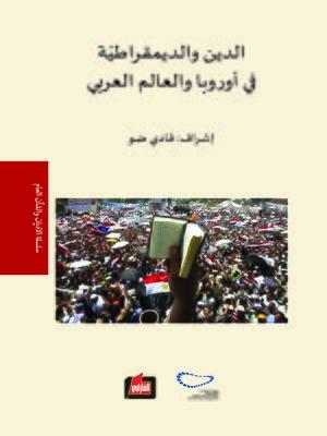 cover image of الدين والديمقراطية في أوروبا والعالم العربي