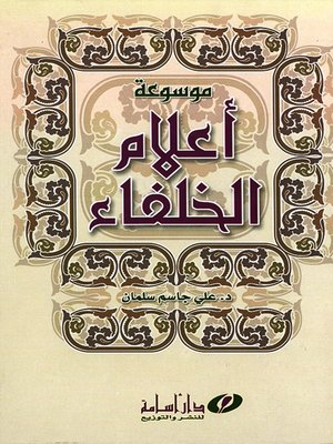 cover image of موسوعة أعلام الخلفاء