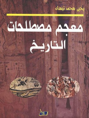 cover image of معجم مصطلحات التاريخ
