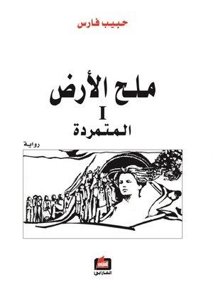 cover image of ملح الأرض 1 : المتمردة