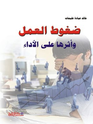 cover image of ضغوط العمل وأثرها على الأداء الوظيفي