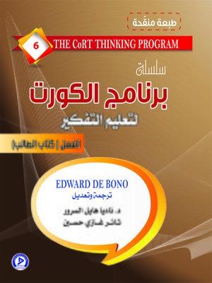 cover image of سلسلة برنامج الكورت لتعليم التفكير : الجزء السادس : الفعل