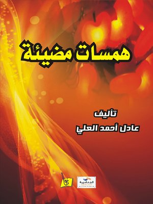 cover image of همسات مضيئة