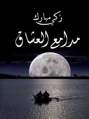 cover image of مدامع العشاق