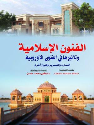 cover image of الفنون الإسلامية وتأثيرها في الفنون الأوروبية : العمارة والتصوير وفنون أخرى