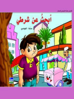 cover image of أبحث عن شرطي