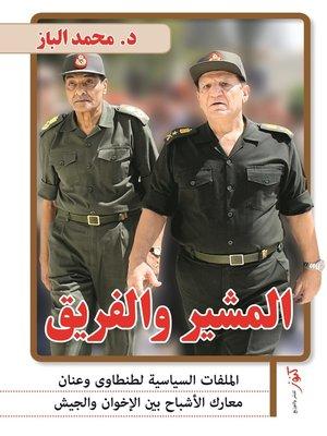 cover image of المشير والفريق
