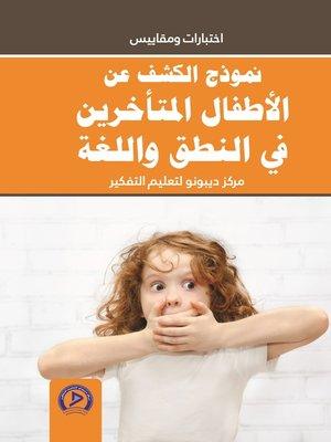 cover image of نموذج الكشف عن الأطفال المتأخرين في النطق واللغة