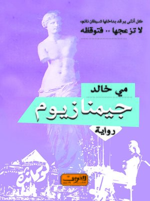cover image of جيمينازيوم