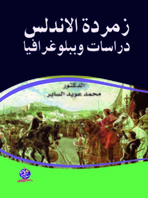 cover image of زمردة الأندلس : دراسات و ببلوغرافيا