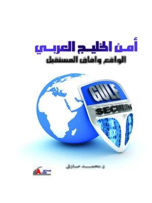cover image of أمن الخليج العربي