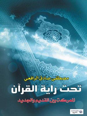 cover image of تحت راية القرآن : المعركة بين القديم والجديد