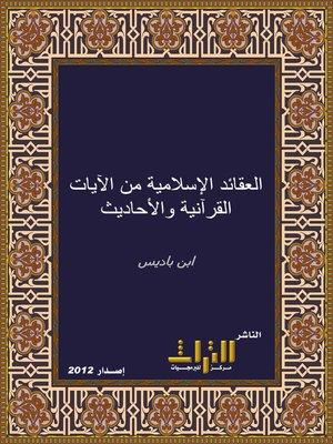 cover image of العقائد الإسلامية من الآيات القرآنية والأحاديث النبوية
