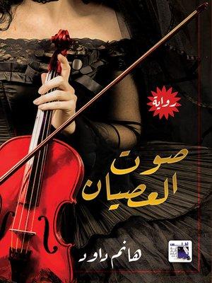 cover image of صوت العصيان