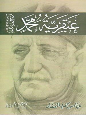 cover image of عبقرية محمد رسول الله