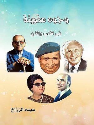 cover image of وجوه مضيئة في الأدب والفن