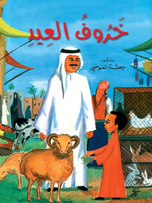 cover image of خروف العيد